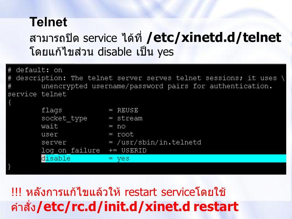 Telnet สามารถปิด service ได้ที่ /etc/xinetd.d/telnet