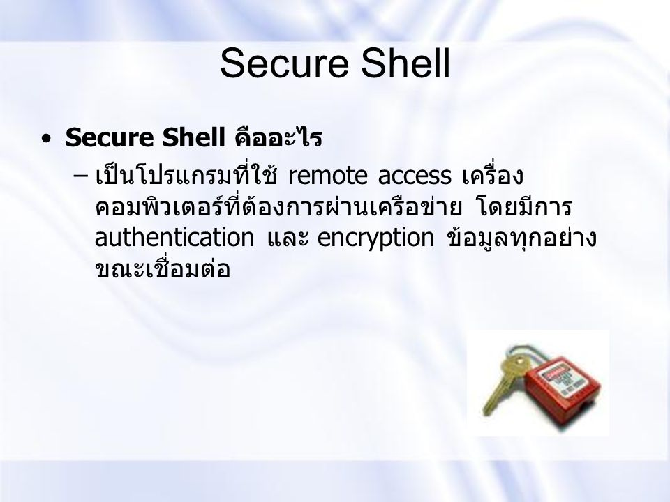 Secure Shell Secure Shell คืออะไร