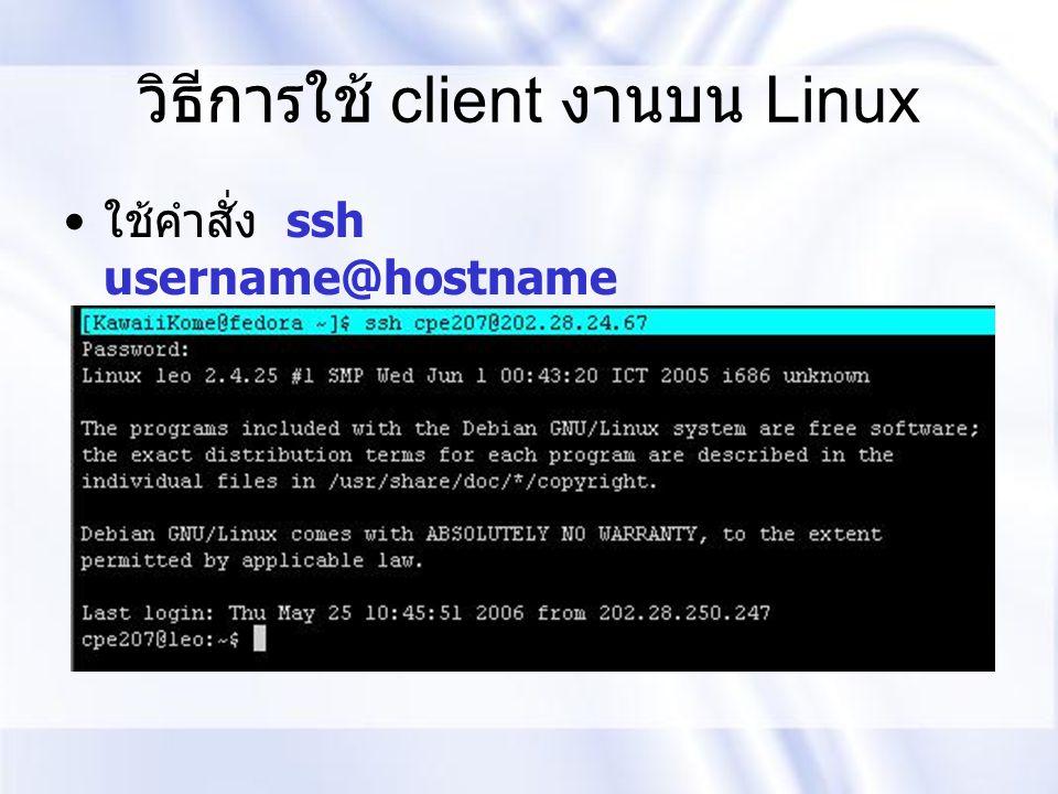 วิธีการใช้ client งานบน Linux