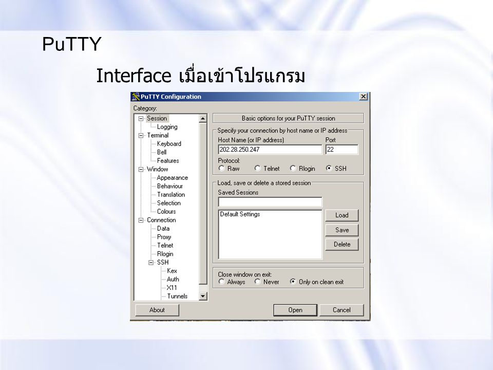 PuTTY Interface เมื่อเข้าโปรแกรม