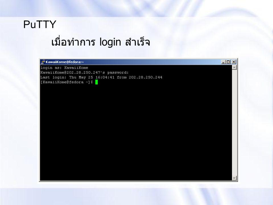 PuTTY เมื่อทำการ login สำเร็จ