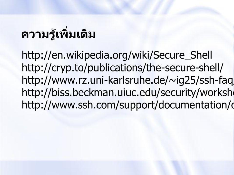 ความรู้เพิ่มเติม http://en.wikipedia.org/wiki/Secure_Shell