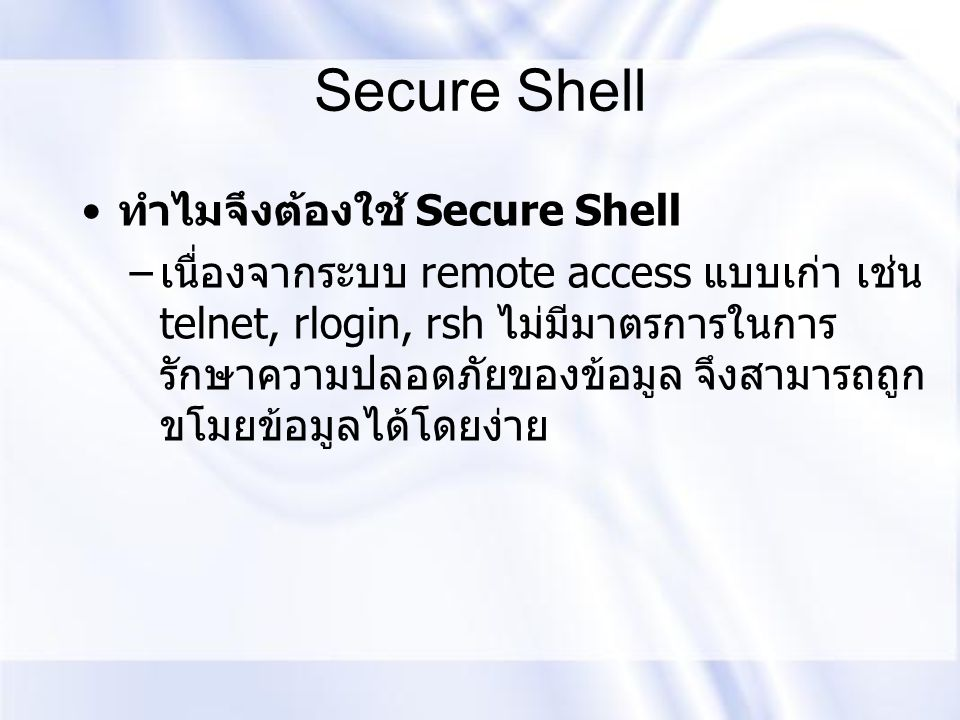 Secure Shell ทำไมจึงต้องใช้ Secure Shell