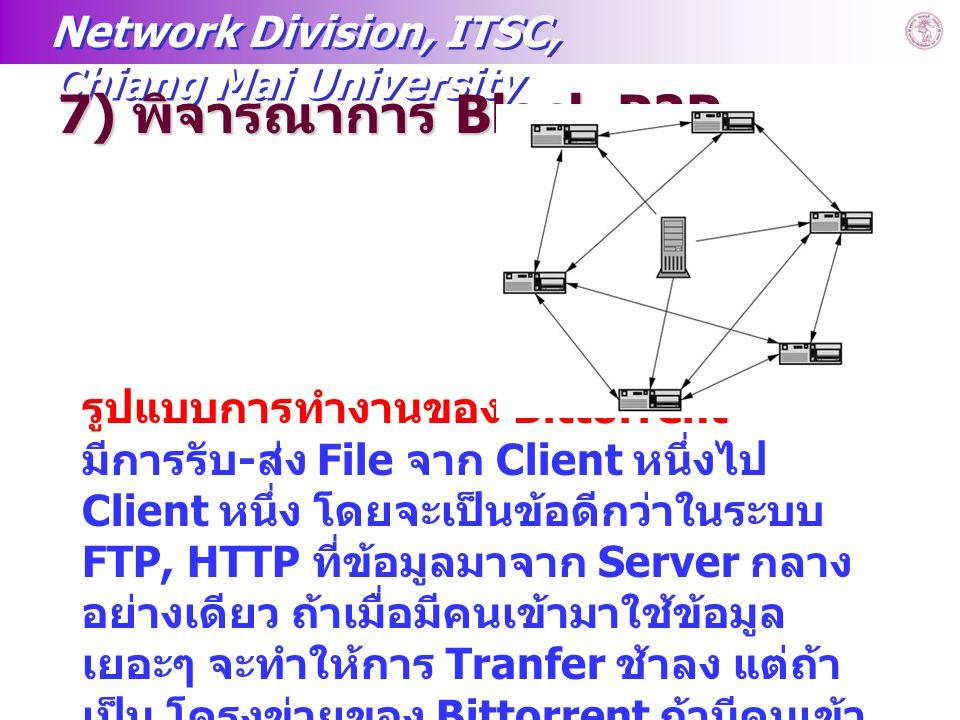 7) พิจารณาการ Block P2P รูปแบบการทำงานของ Bittorrent
