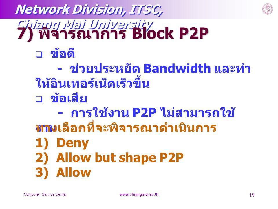 7) พิจารณาการ Block P2P ข้อดี