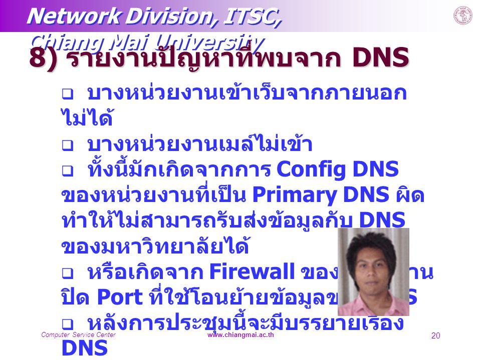 8) รายงานปัญหาที่พบจาก DNS