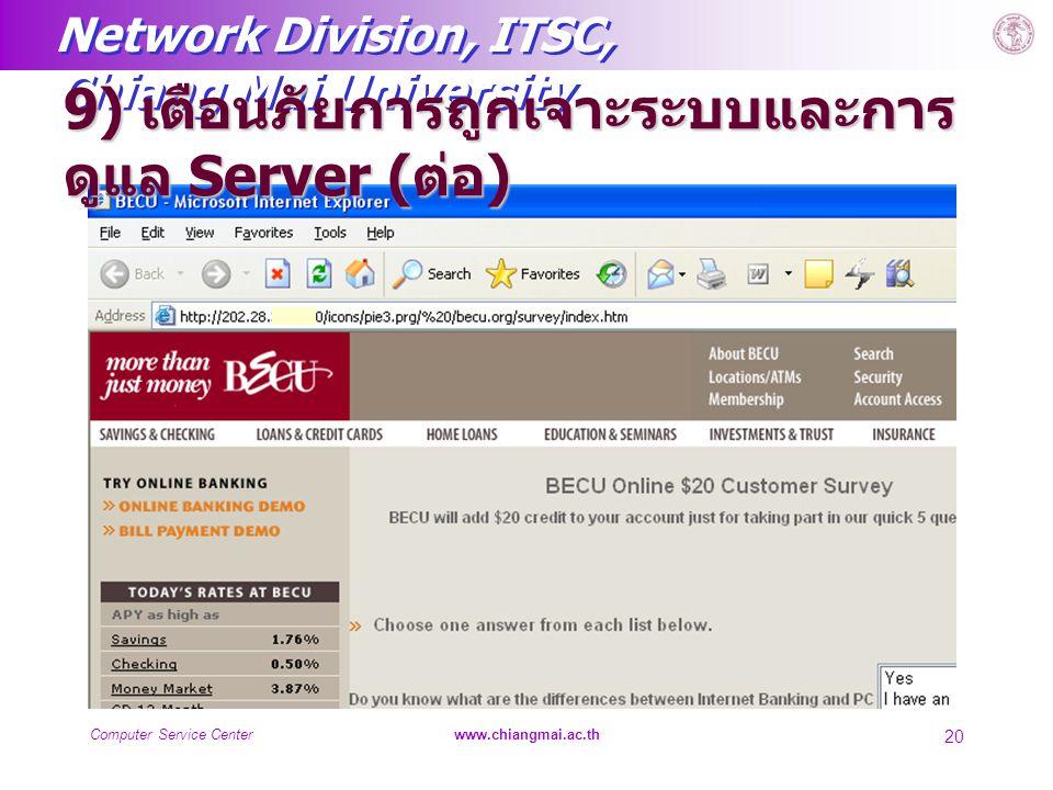9) เตือนภัยการถูกเจาะระบบและการดูแล Server (ต่อ)