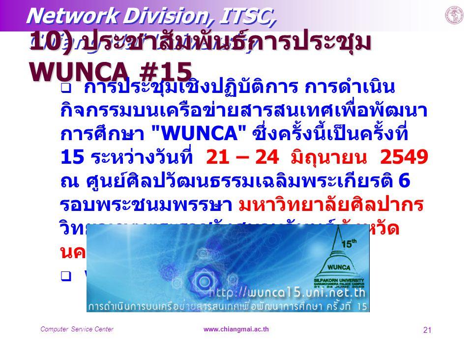 10) ประชาสัมพันธ์การประชุม WUNCA #15
