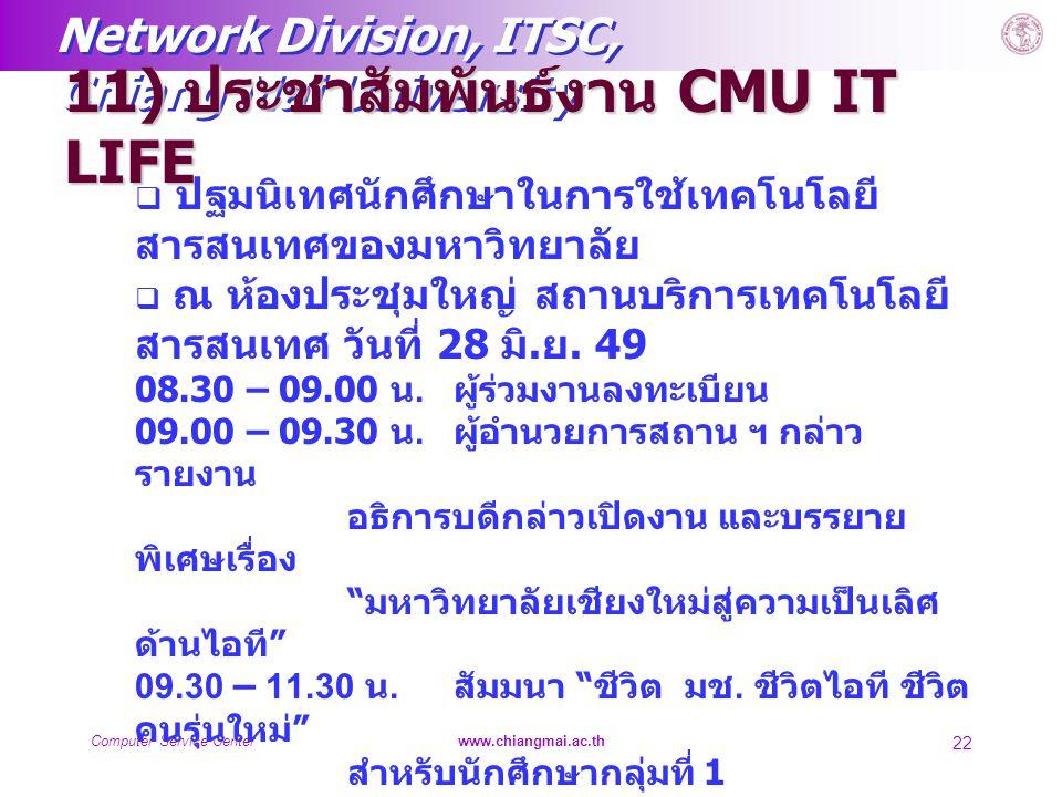 11) ประชาสัมพันธ์งาน CMU IT LIFE