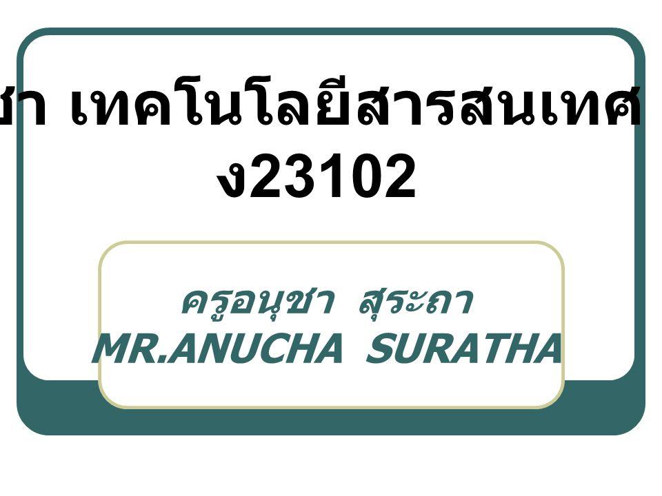 ครูอนุชา สุระถา MR.ANUCHA SURATHA