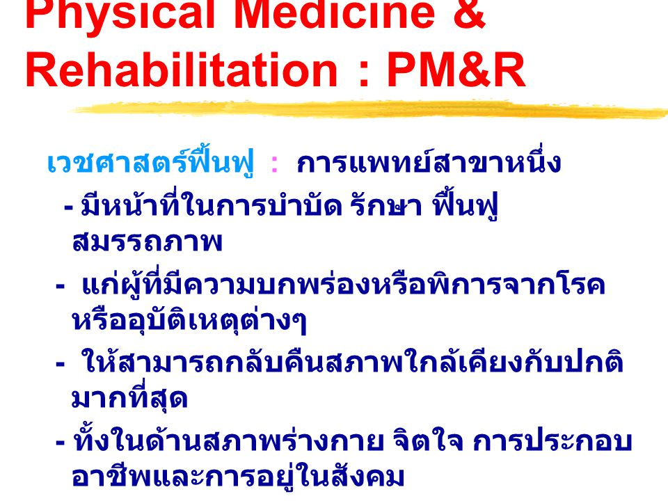 Physical Medicine & Rehabilitation : PM&R