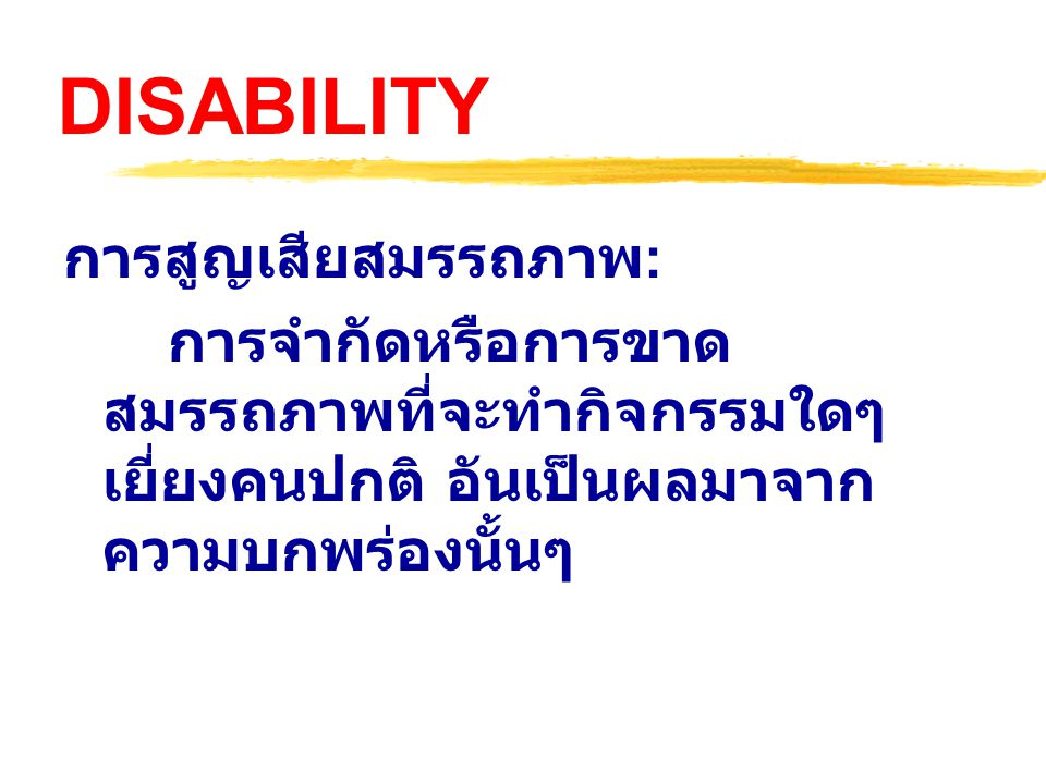 DISABILITY การสูญเสียสมรรถภาพ: