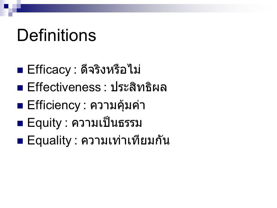 Definitions Efficacy : ดีจริงหรือไม่ Effectiveness : ประสิทธิผล