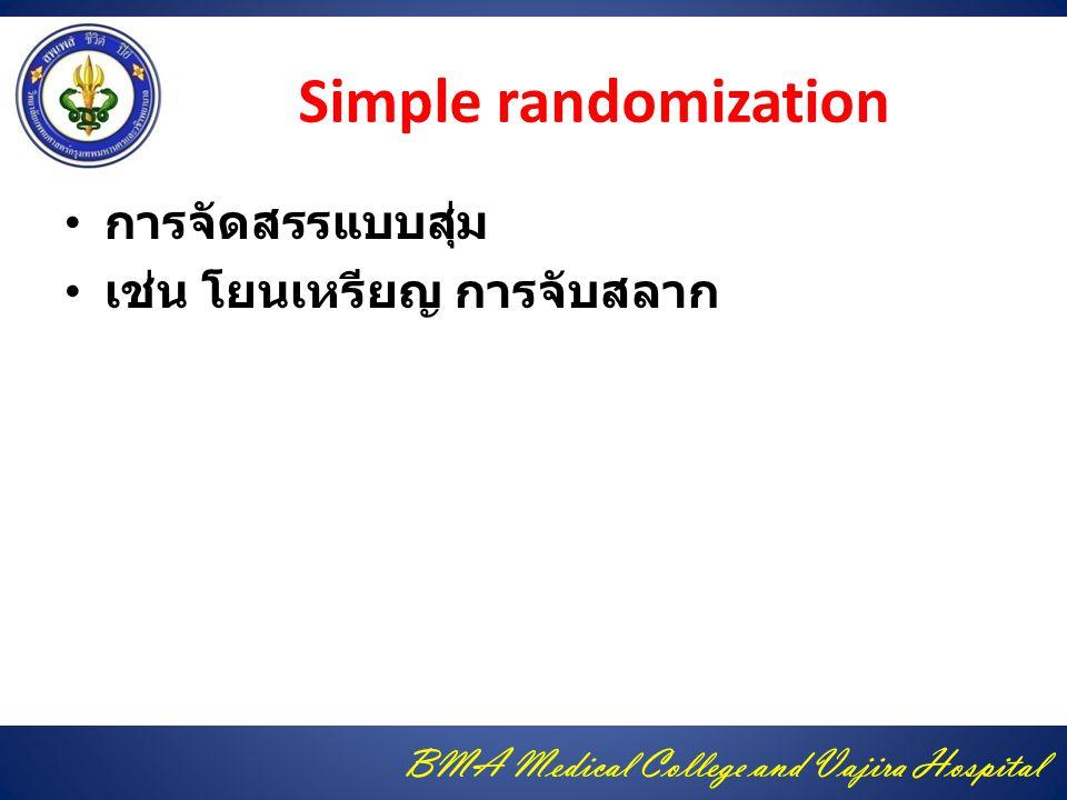 Simple randomization การจัดสรรแบบสุ่ม เช่น โยนเหรียญ การจับสลาก