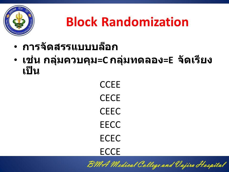 Block Randomization การจัดสรรแบบบล็อก