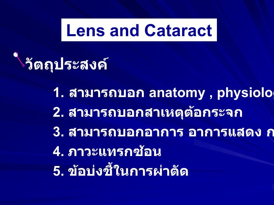 Lens and Cataract วัตถุประสงค์ สามารถบอก anatomy , physiology