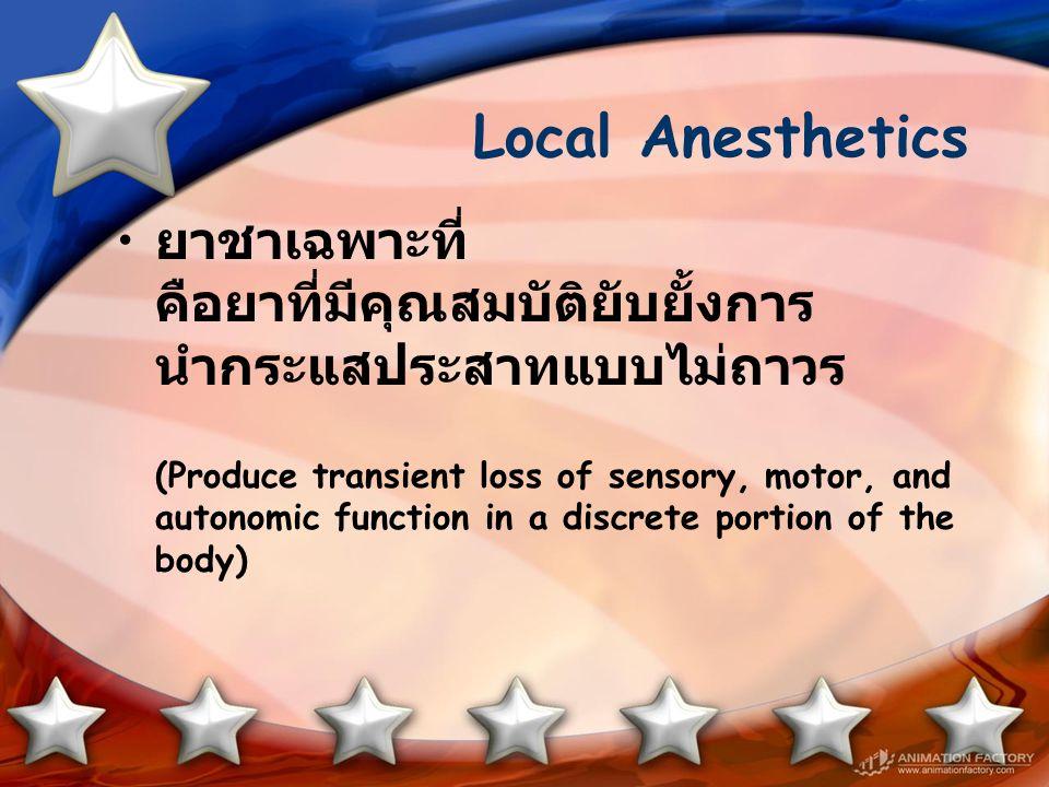 Local Anesthetics ยาชาเฉพาะที่ คือยาที่มีคุณสมบัติยับยั้งการนำกระแสประสาทแบบไม่ถาวร.
