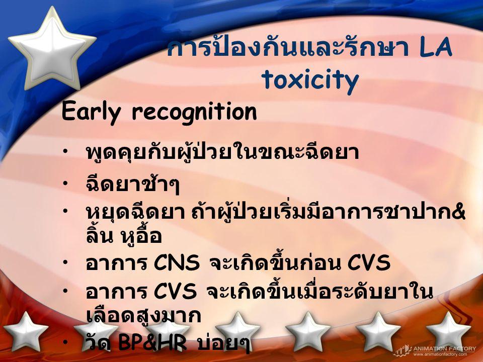 การป้องกันและรักษา LA toxicity