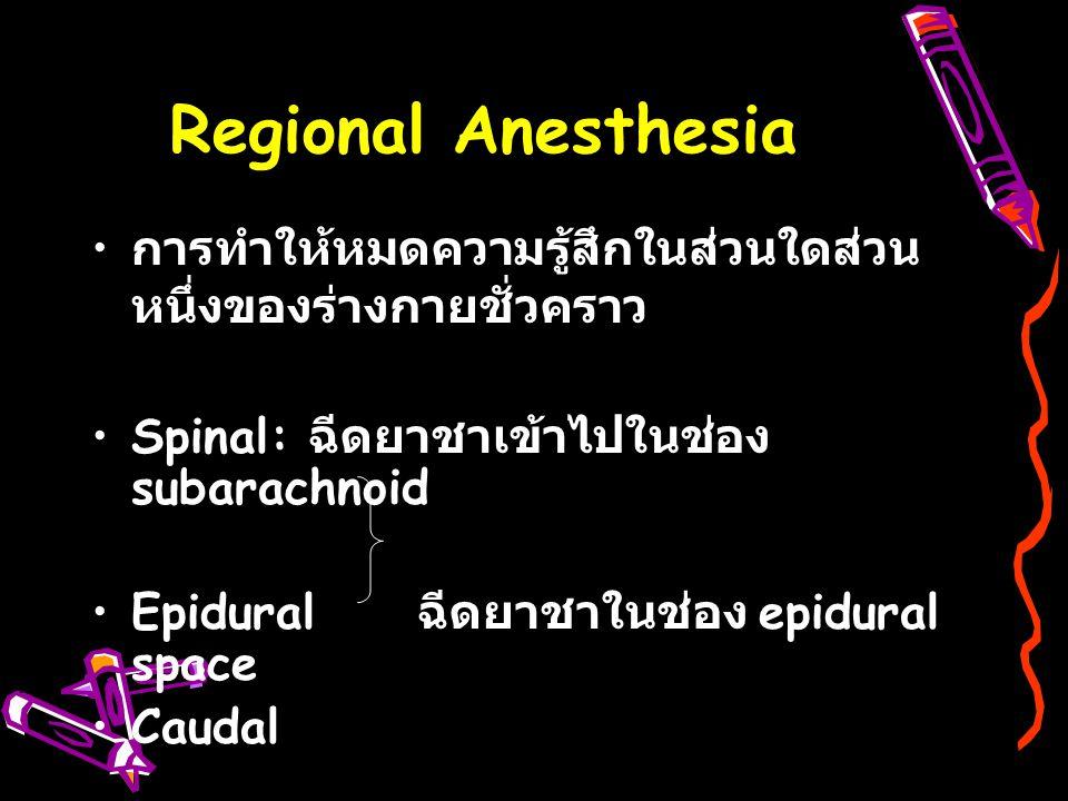 Regional Anesthesia การทำให้หมดความรู้สึกในส่วนใดส่วนหนึ่งของร่างกายชั่วคราว. Spinal: ฉีดยาชาเข้าไปในช่อง subarachnoid.