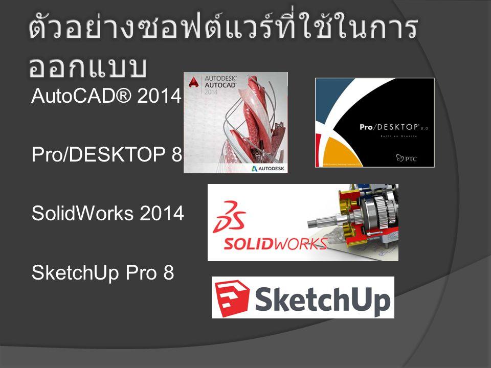 ตัวอย่างซอฟต์แวร์ที่ใช้ในการออกแบบ