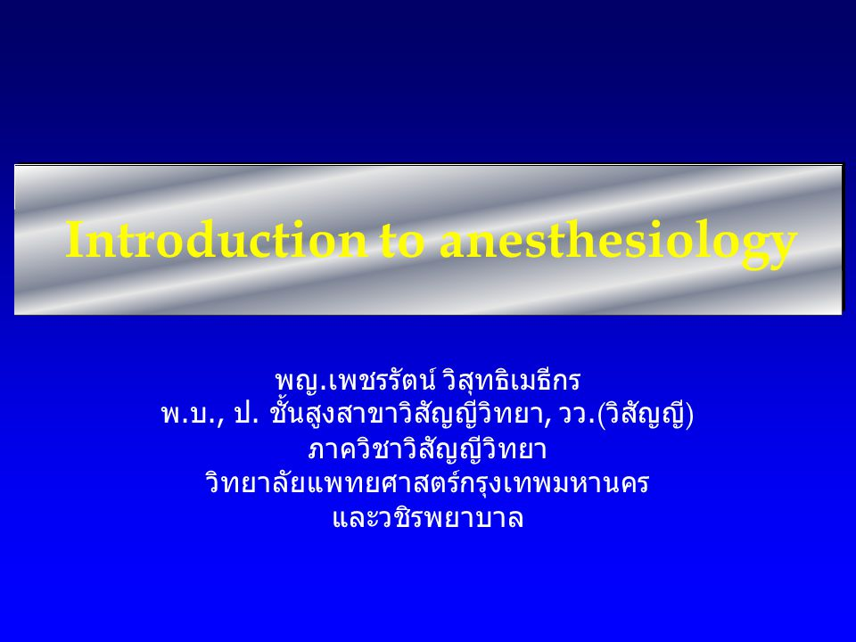 Introduction to anesthesiology