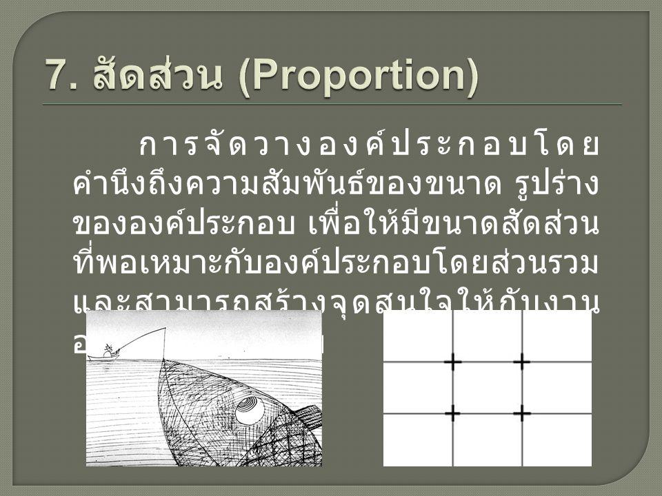 7. สัดส่วน (Proportion)