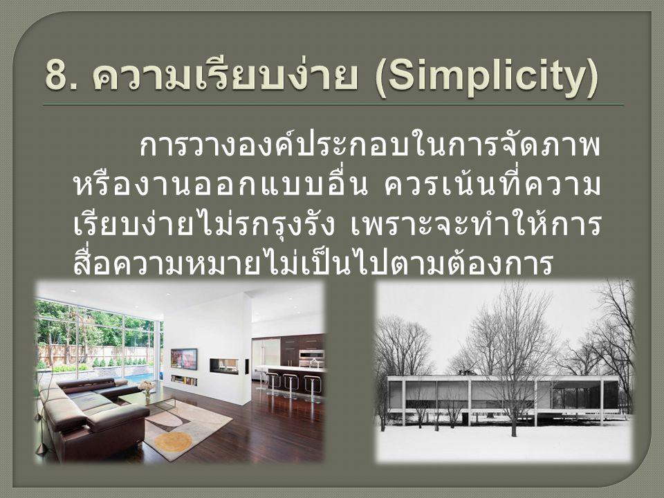 8. ความเรียบง่าย (Simplicity)