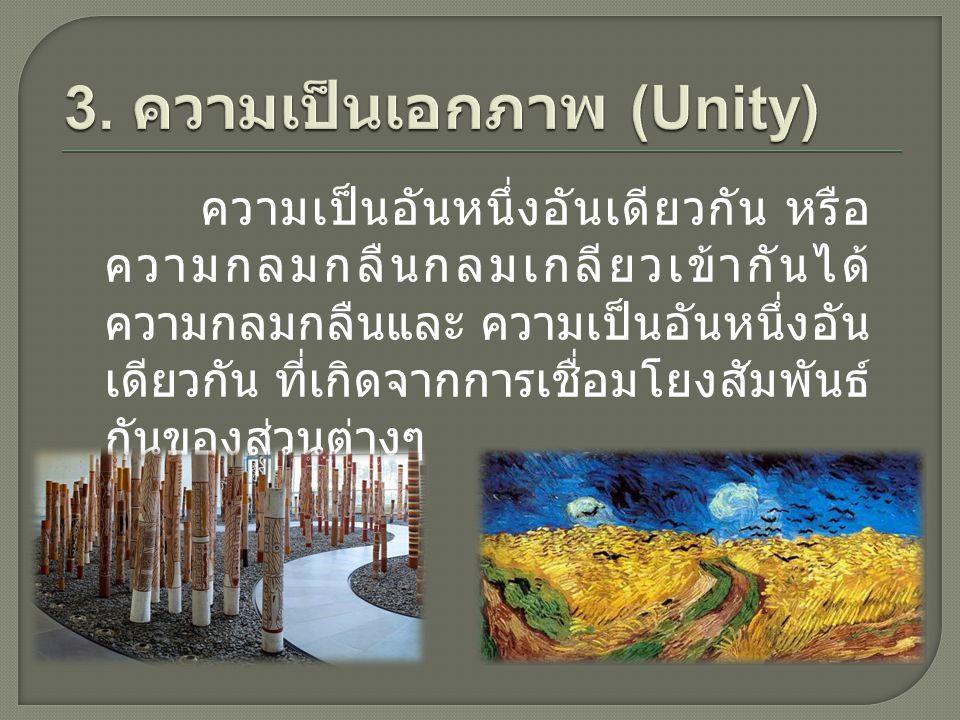 3. ความเป็นเอกภาพ (Unity)