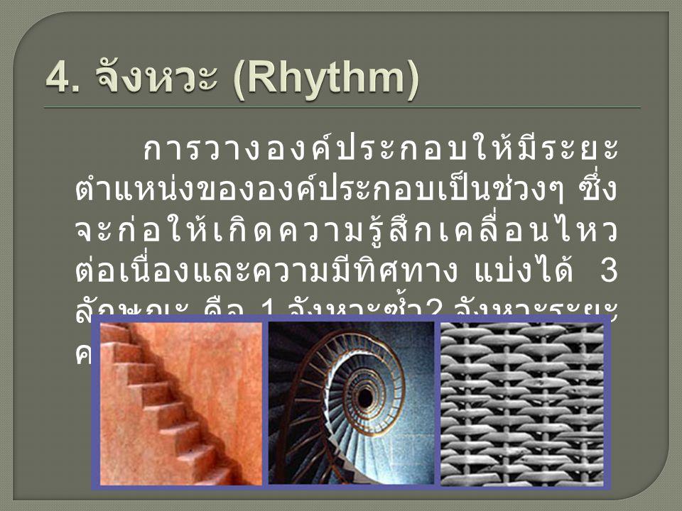 4. จังหวะ (Rhythm)