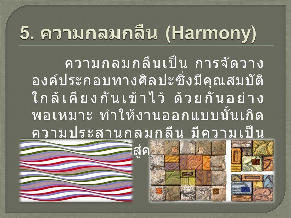5. ความกลมกลืน (Harmony)