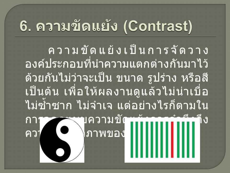 6. ความขัดแย้ง (Contrast)