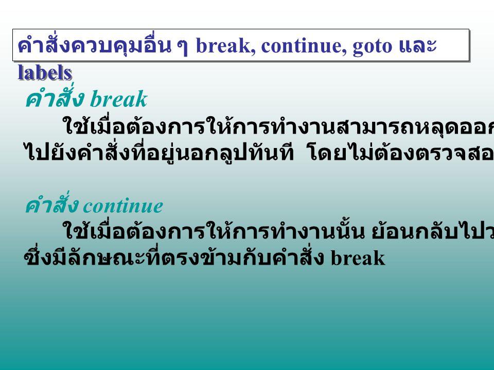 คำสั่ง break คำสั่งควบคุมอื่น ๆ break, continue, goto และ labels