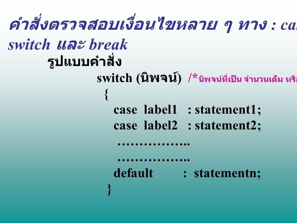 คำสั่งตรวจสอบเงื่อนไขหลาย ๆ ทาง : case switch และ break