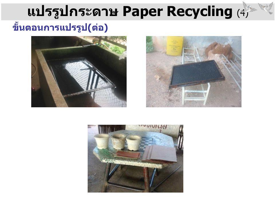 แปรรูปกระดาษ Paper Recycling (4)