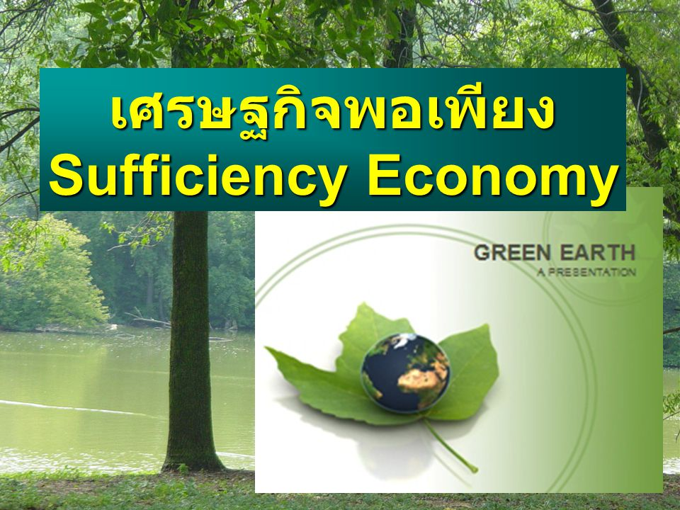 เศรษฐกิจพอเพียง Sufficiency Economy