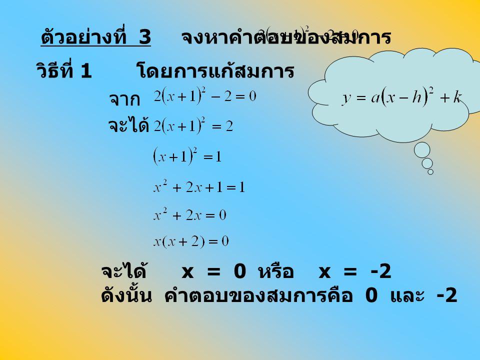 ตัวอย่างที่ 3 จงหาคำตอบของสมการ