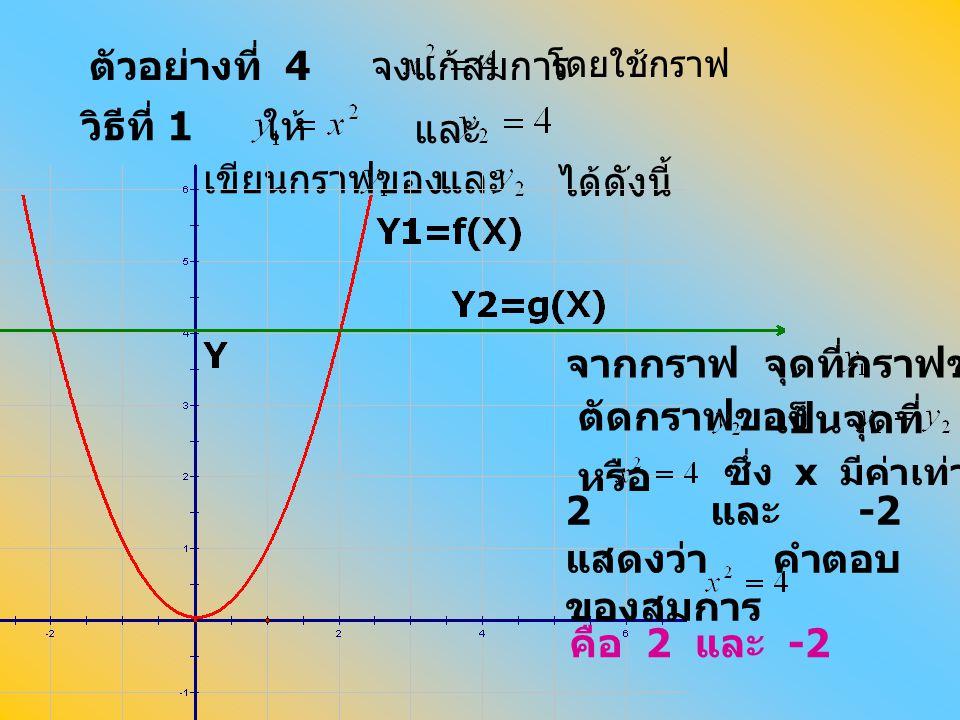 ตัวอย่างที่ 4 จงแก้สมการ