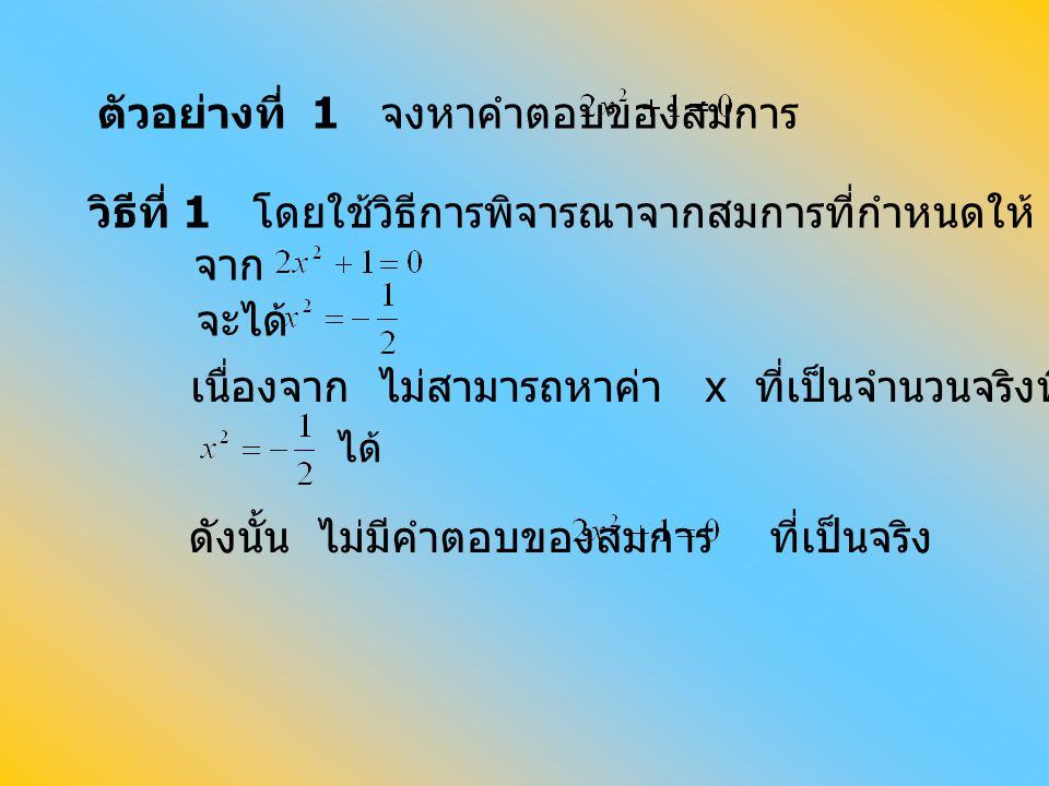 ตัวอย่างที่ 1 จงหาคำตอบของสมการ