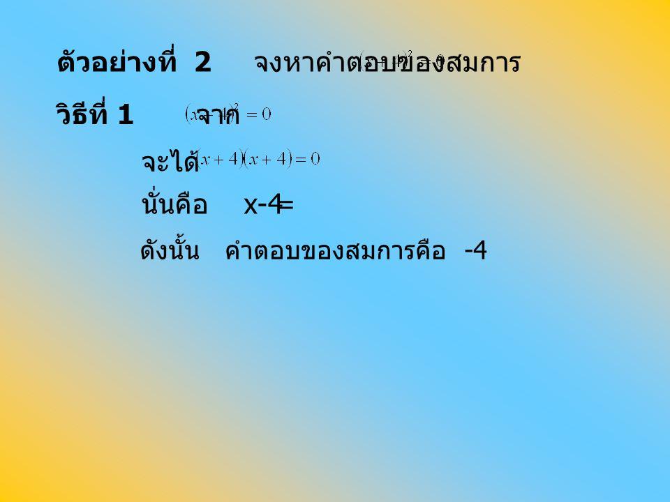 ตัวอย่างที่ 2 จงหาคำตอบของสมการ