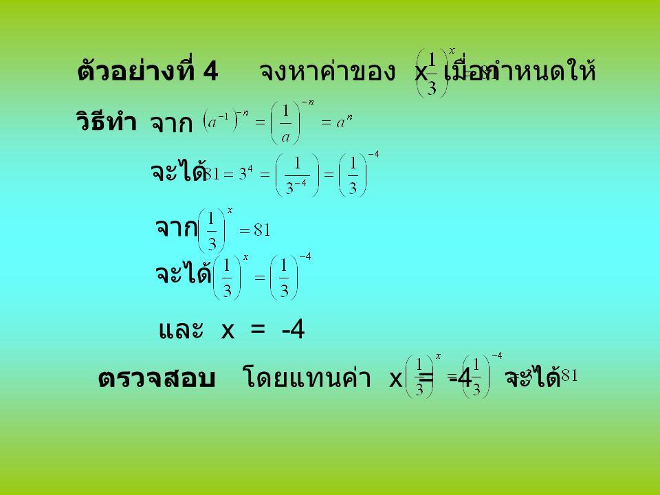 ตัวอย่างที่ 4 จงหาค่าของ x เมื่อกำหนดให้