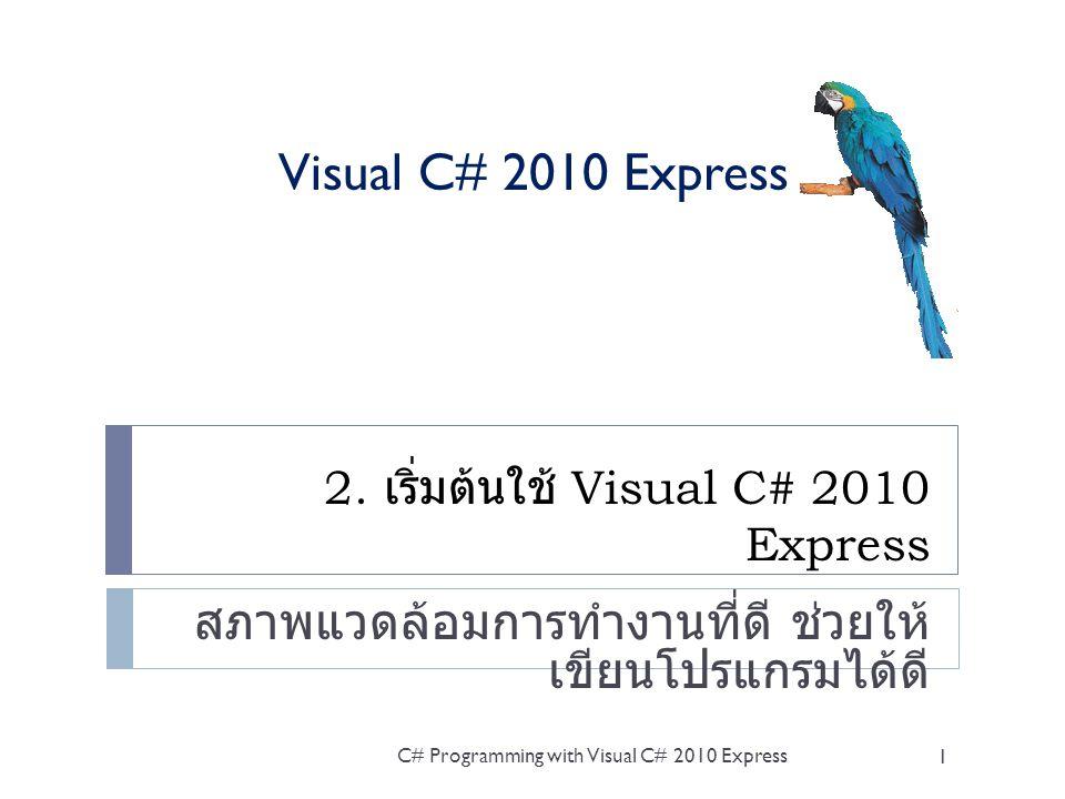 2. เริ่มต้นใช้ Visual C# 2010 Express