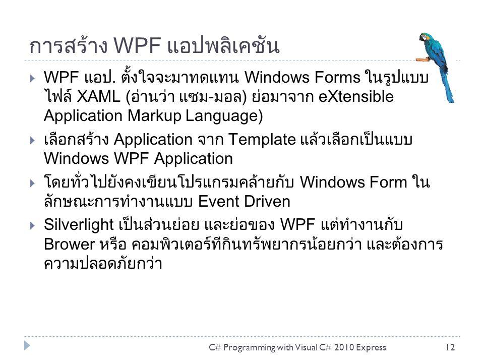 การสร้าง WPF แอปพลิเคชัน