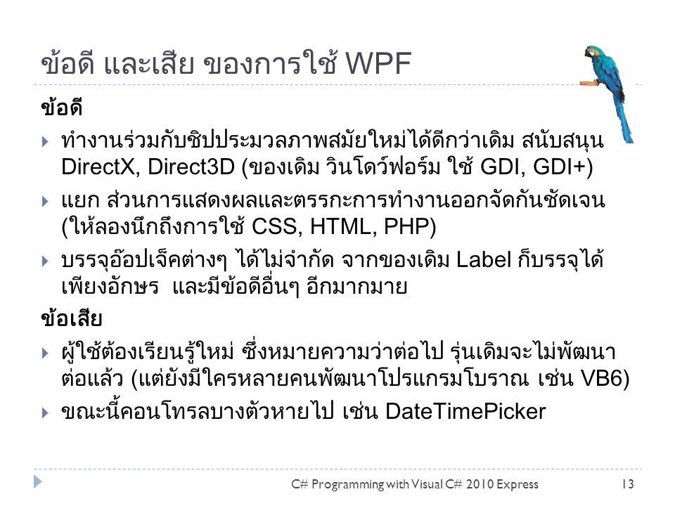 ข้อดี และเสีย ของการใช้ WPF