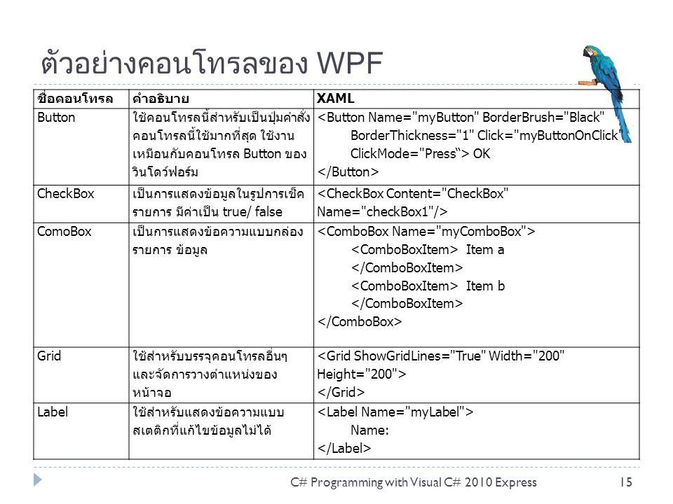 ตัวอย่างคอนโทรลของ WPF