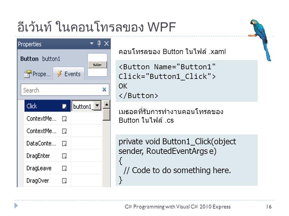 อีเว้นท์ ในคอนโทรลของ WPF