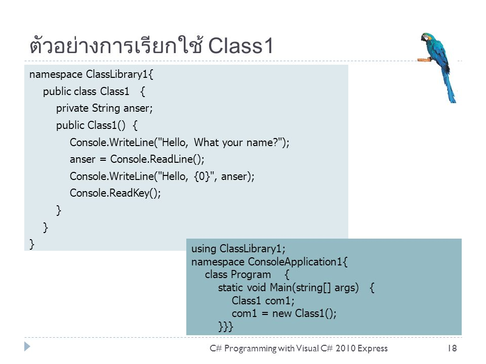 ตัวอย่างการเรียกใช้ Class1