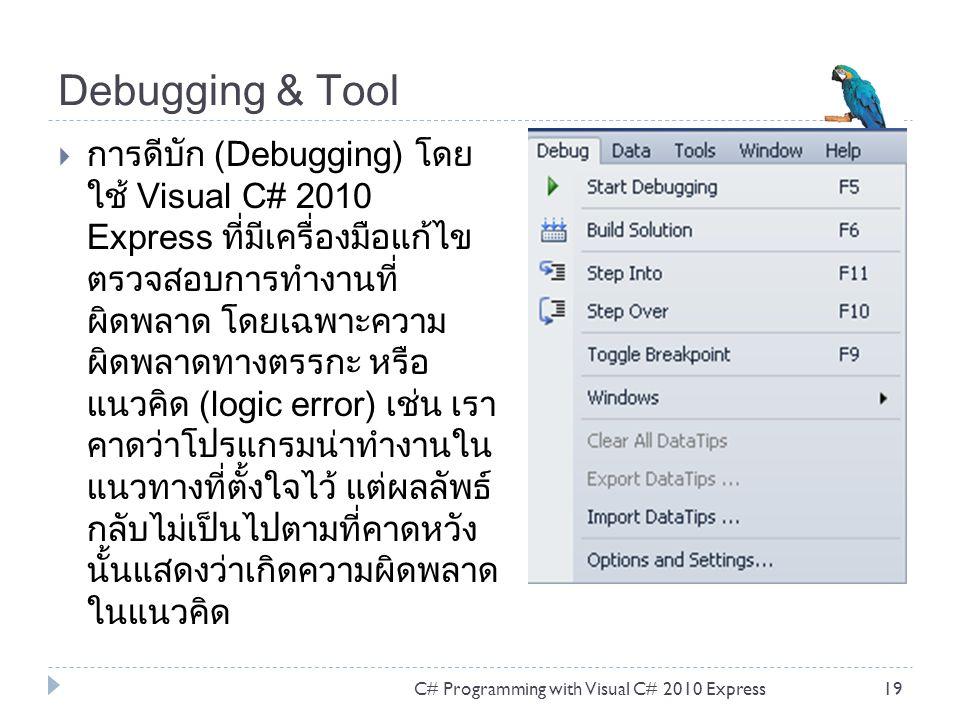 Debugging & Tool