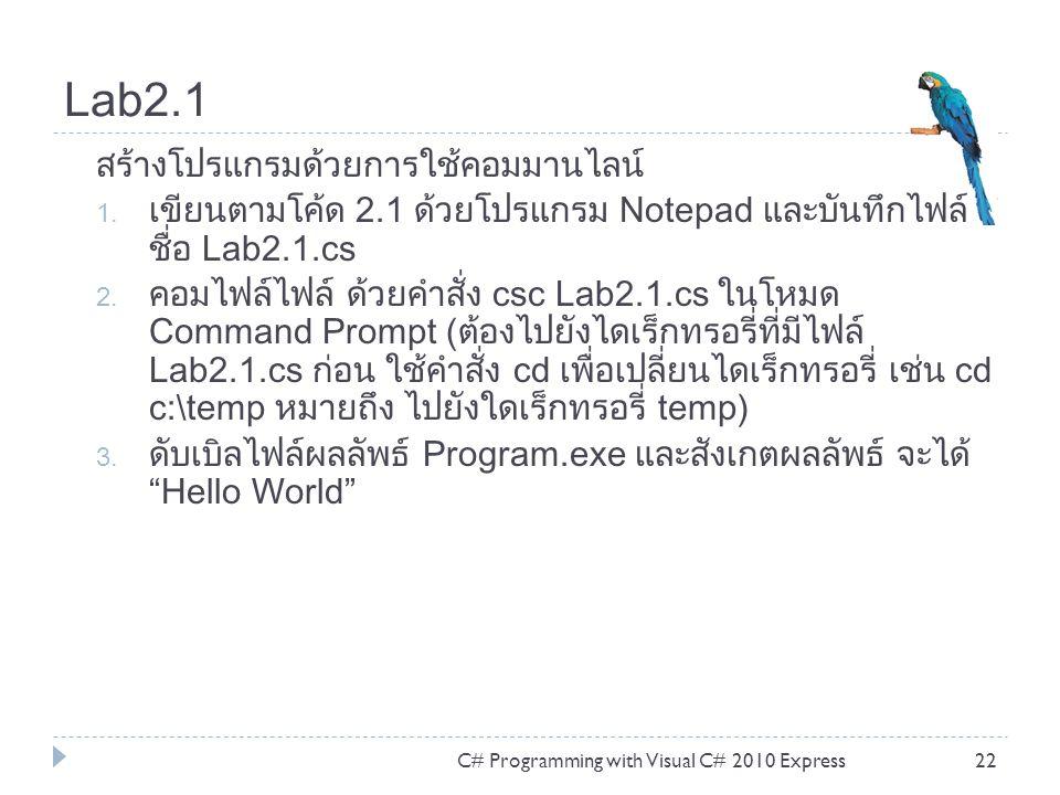 Lab2.1 สร้างโปรแกรมด้วยการใช้คอมมานไลน์