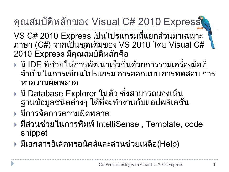 คุณสมบัติหลักของ Visual C# 2010 Express