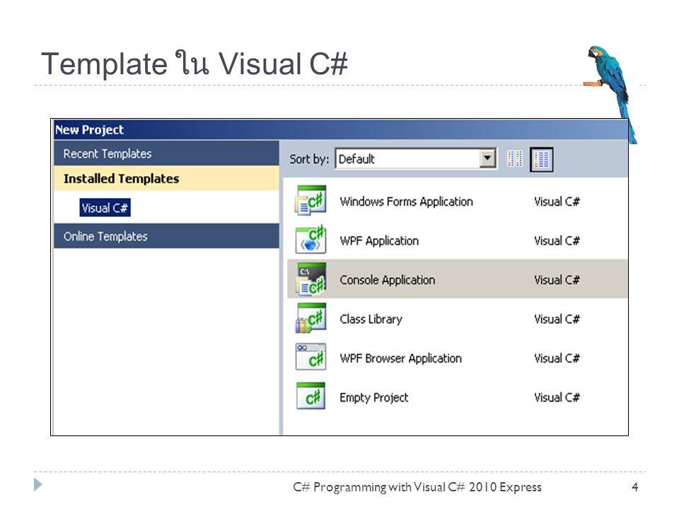 Template ใน Visual C#